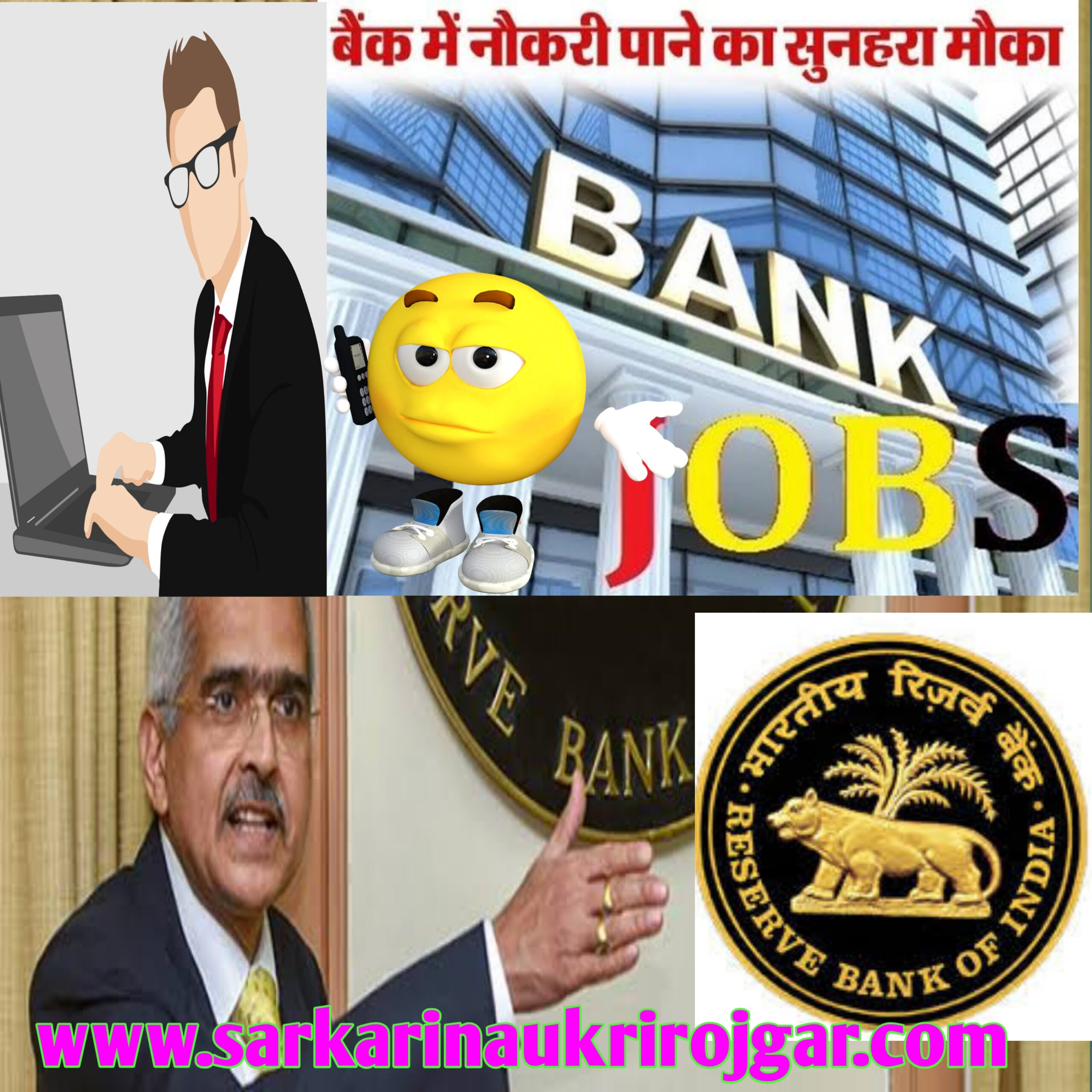 RBI Lateral recruitment Online Form 2020