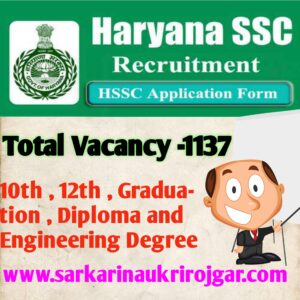 Read more about the article Haryana HSSC 2020 online form.