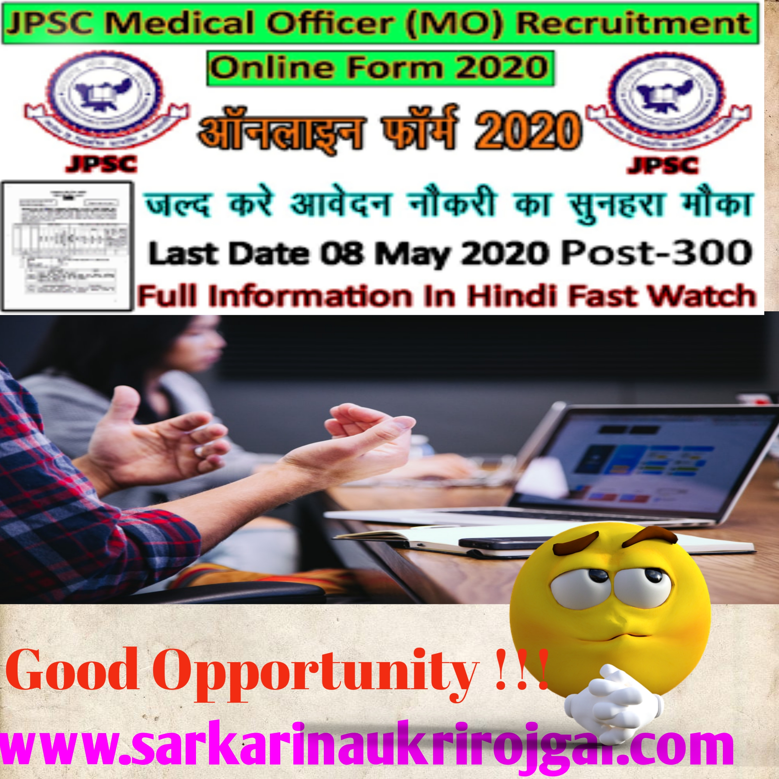 JPSC Medical Officer Recruitment 2020 Online Form
