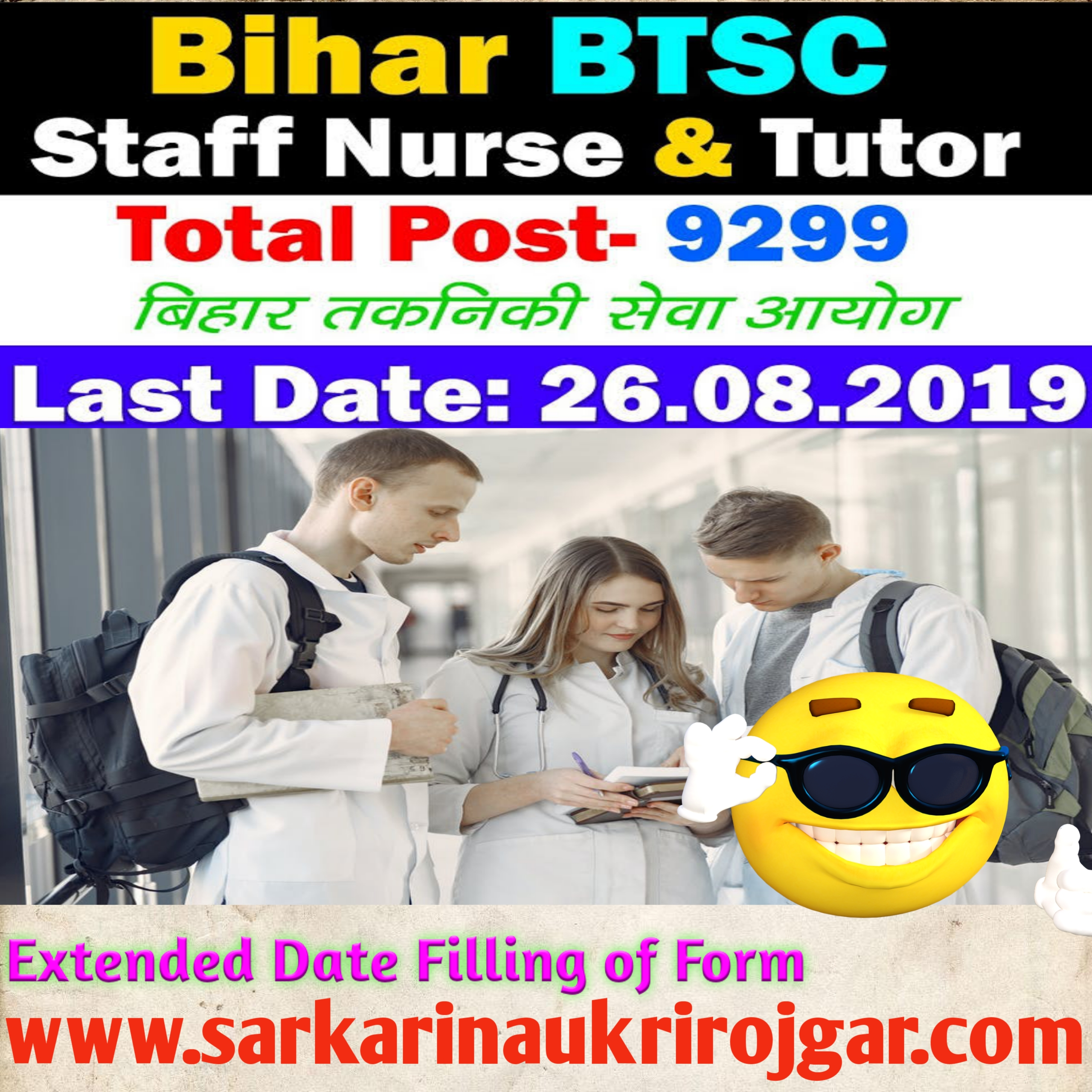 Bihar SHSB ANM Staff Nurse Recruitment 2020