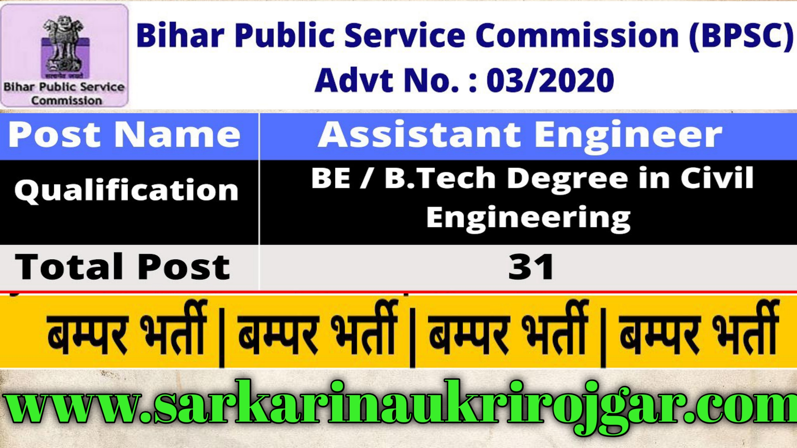 BPSC Assistant Recruitment 2020