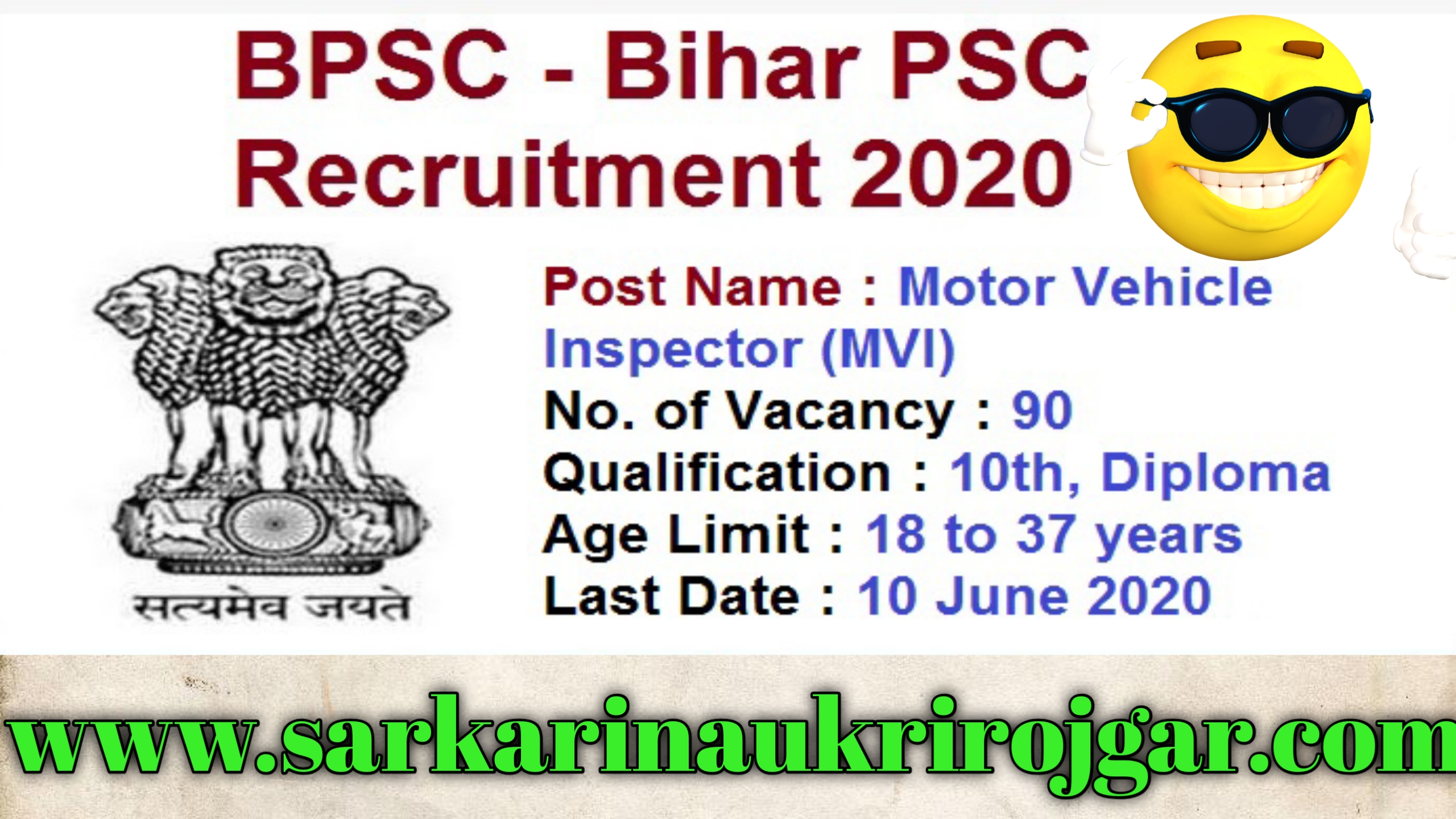 Bihar Motor Vehicle Recruitment 2020