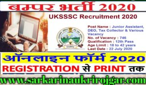 Read more about the article UKSSSC Online Form 2020