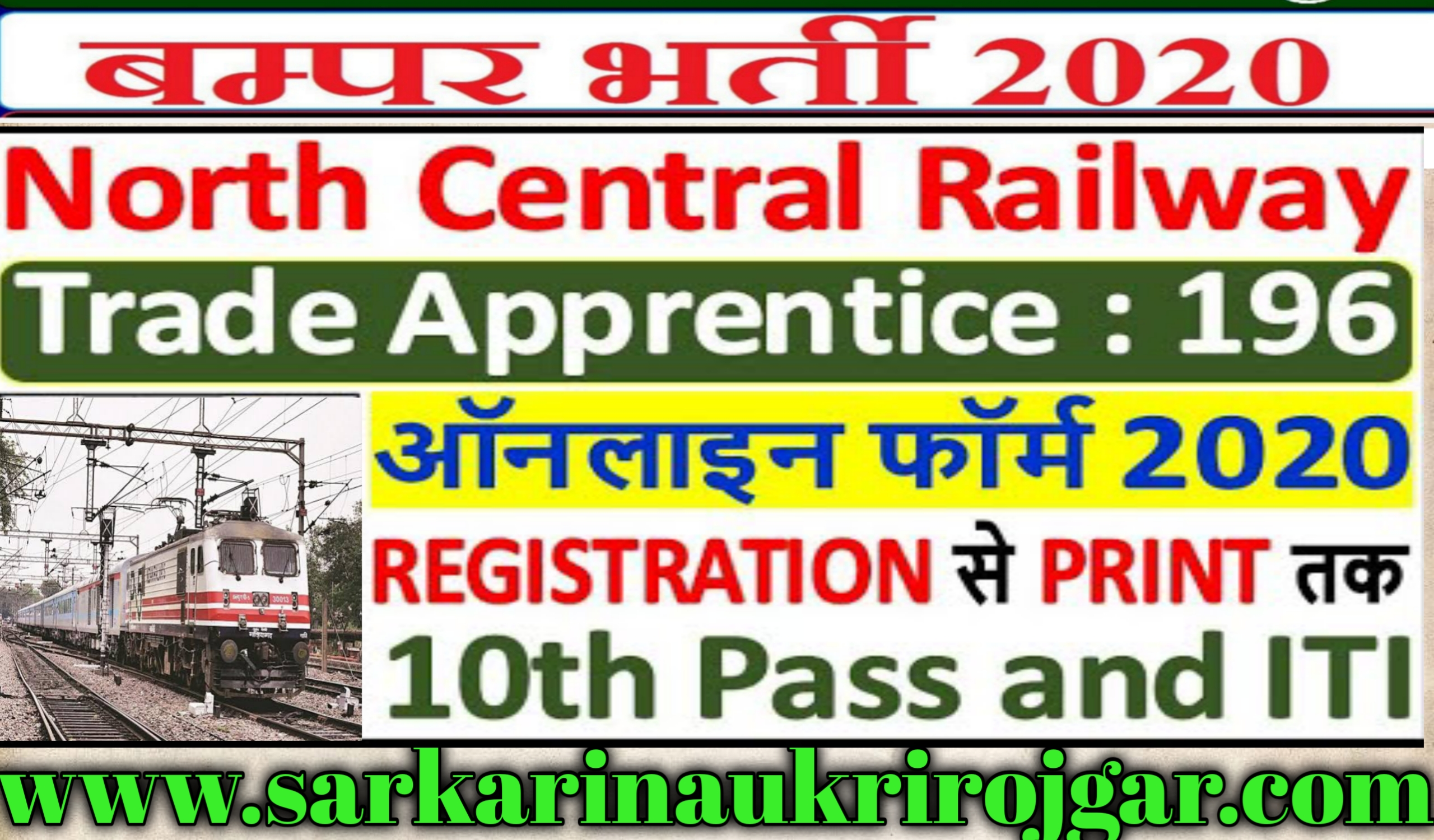 North Central Railways Act Apprentice Recruitment form 2020