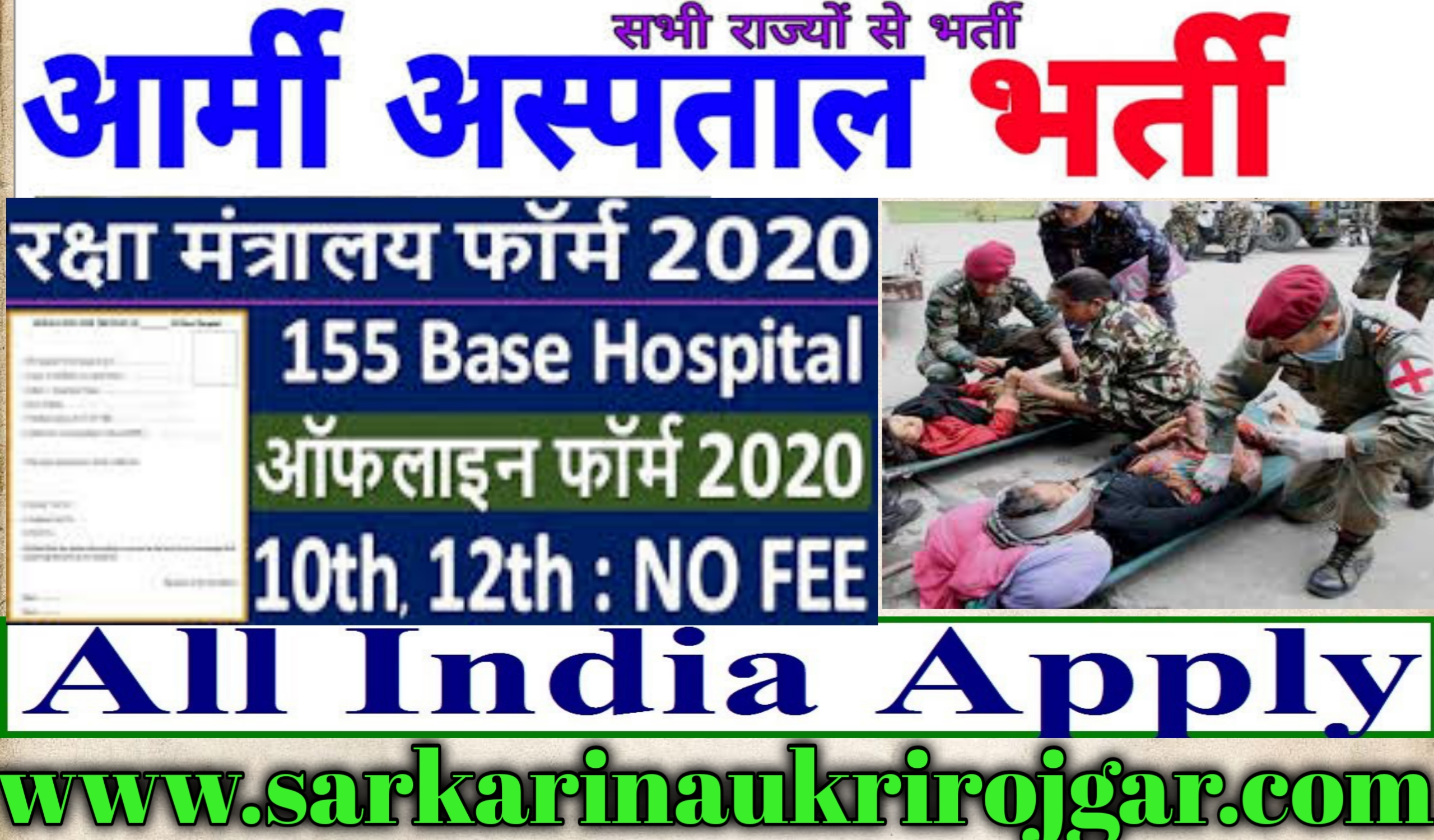 Army 155 Base Hospital Tezpur Recruitment 2020
