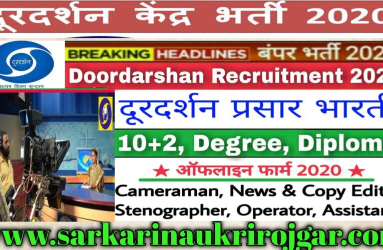 Doordarshan Kendra Lucknow Recruitment  2020