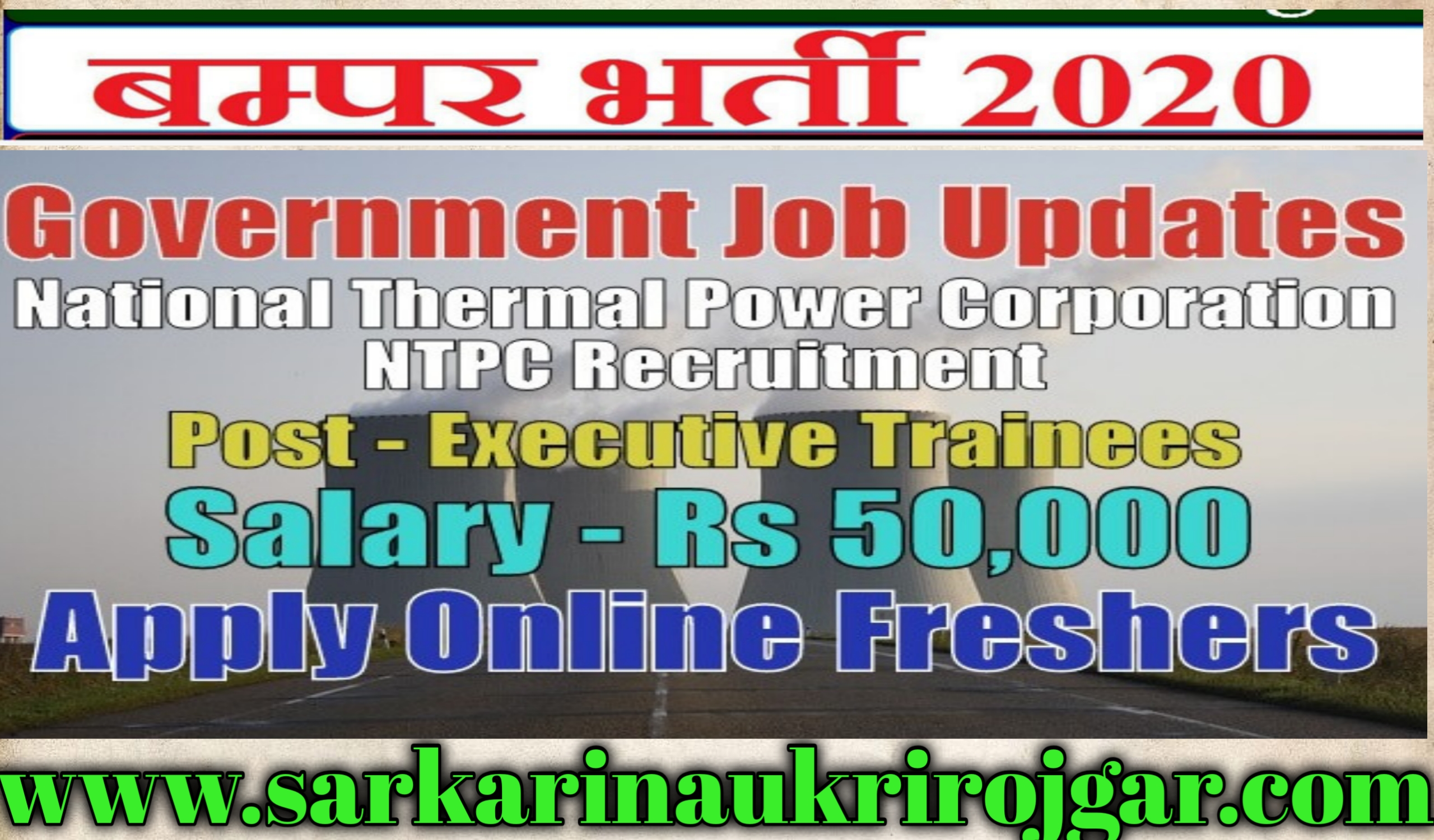 NTPC Executive Trainee Recruitment 2020