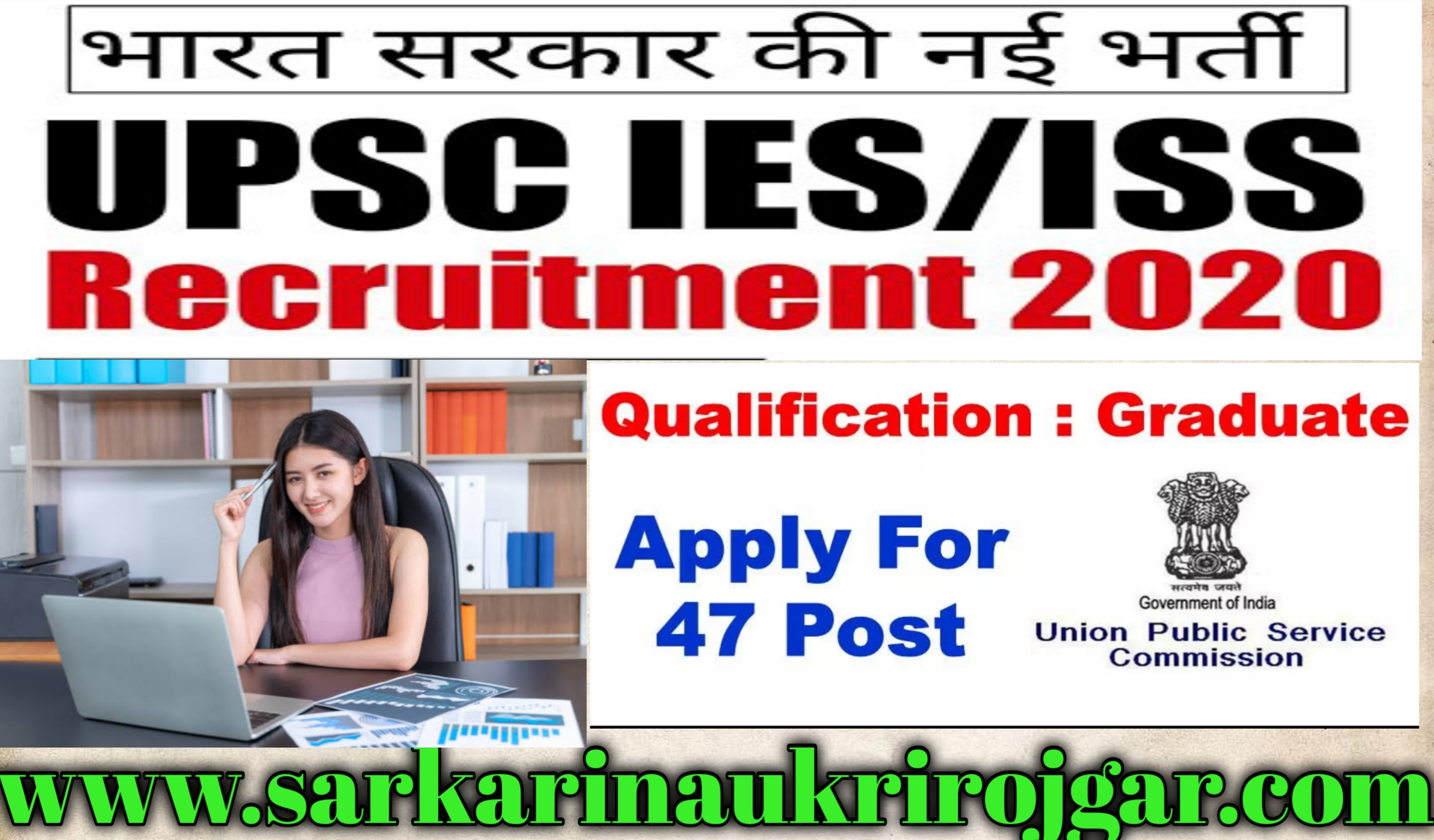 UPSC ISS Exam Online Form 2020