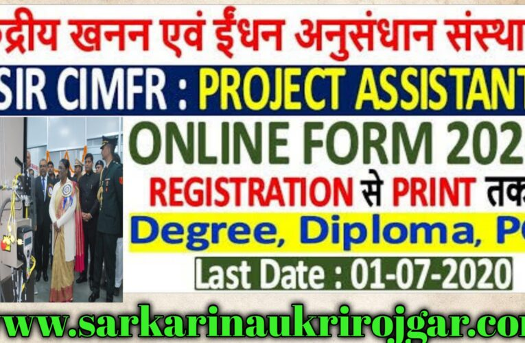 CIMFR Project Assistant Recruitment 2020