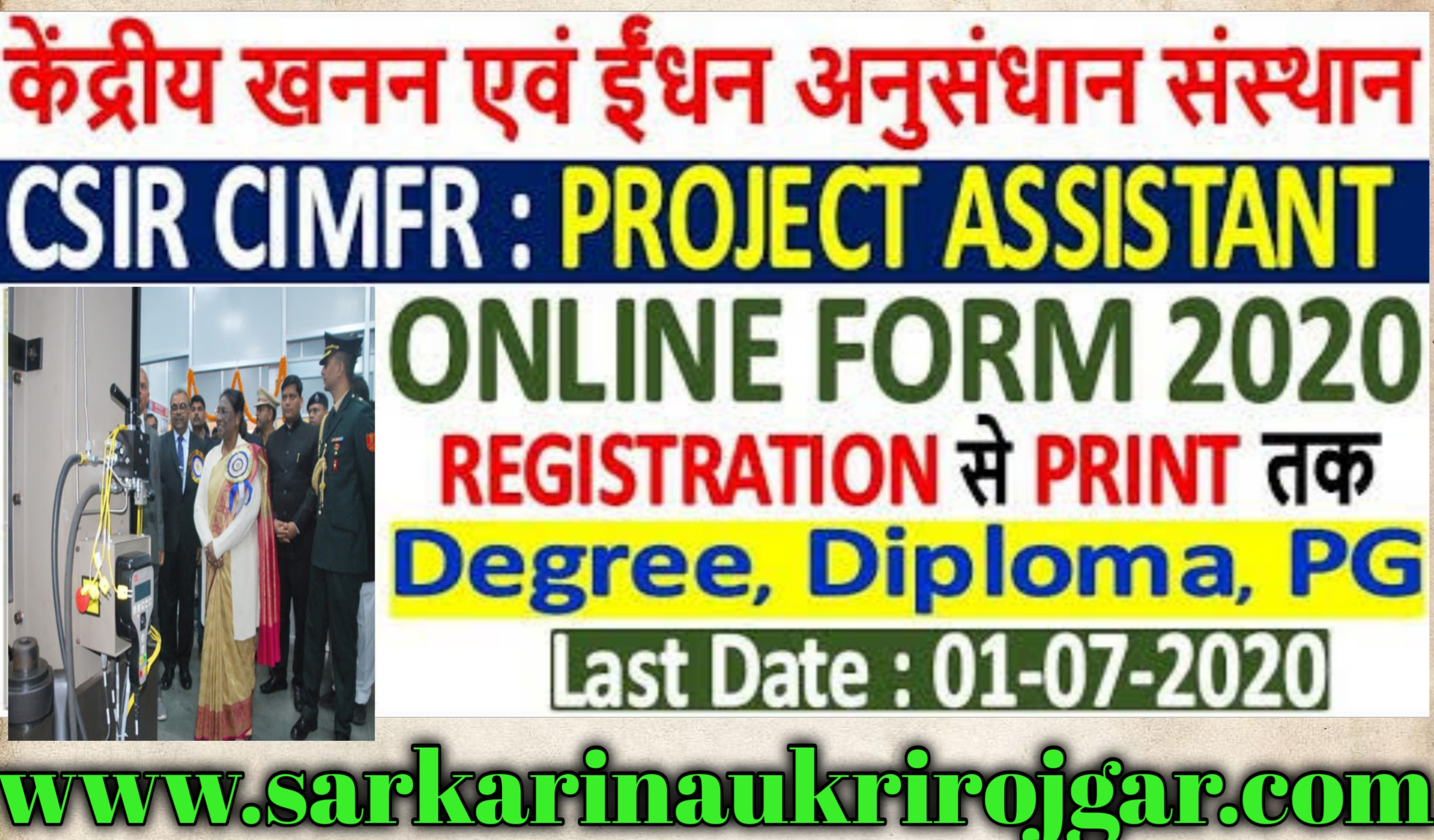 CIMFR Project Assistant Offline Form 2020
