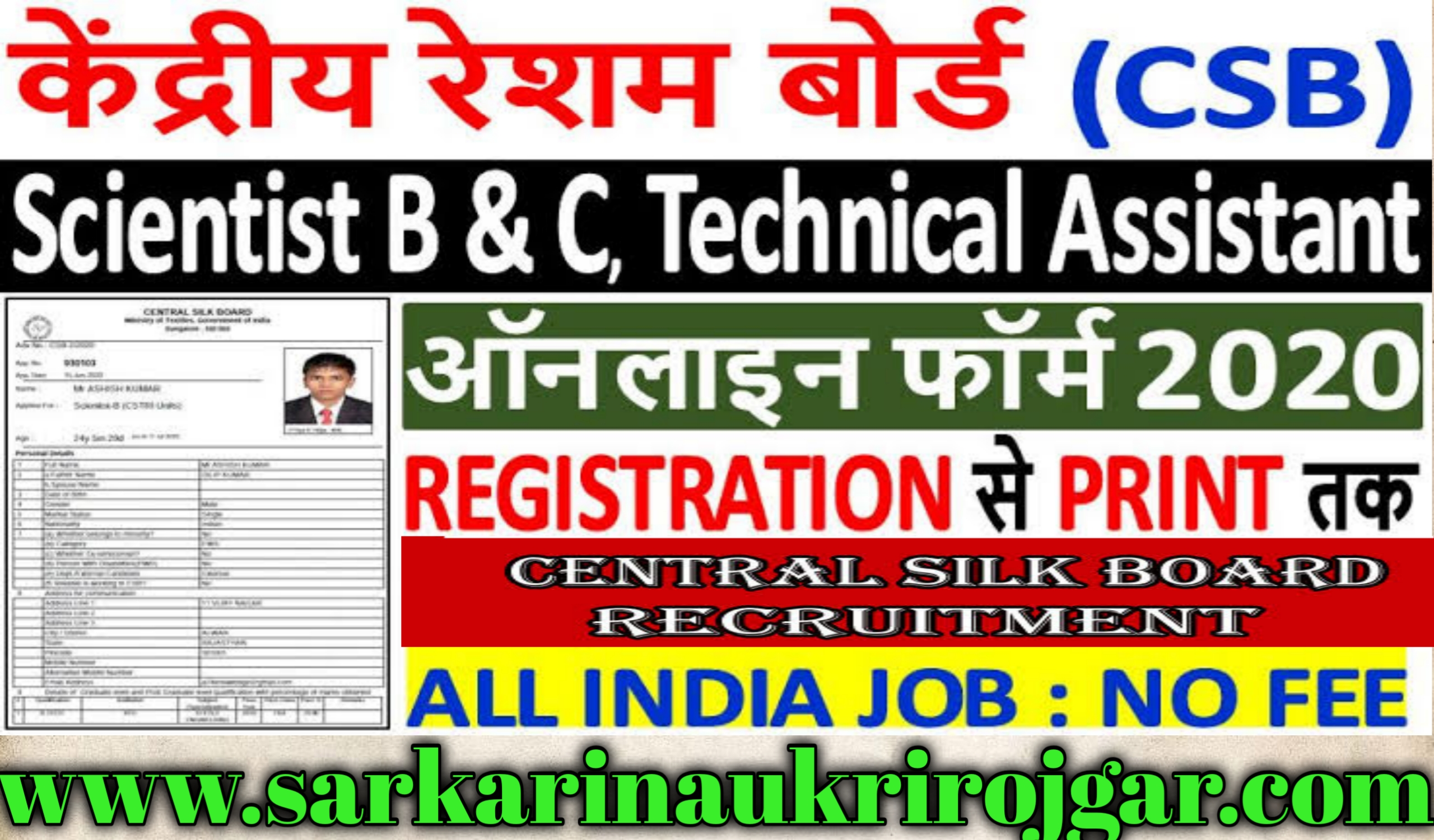 Central Silk Board Scientist, Assistant Recruitment 2020