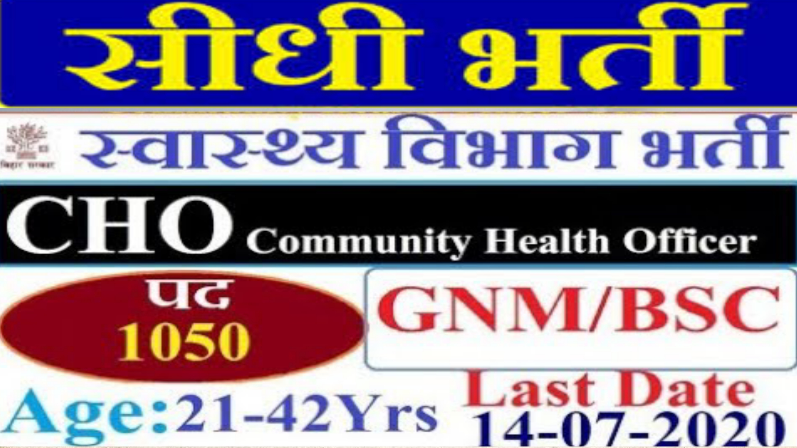 Bihar SHSB CHO Recruitment online Form 2020