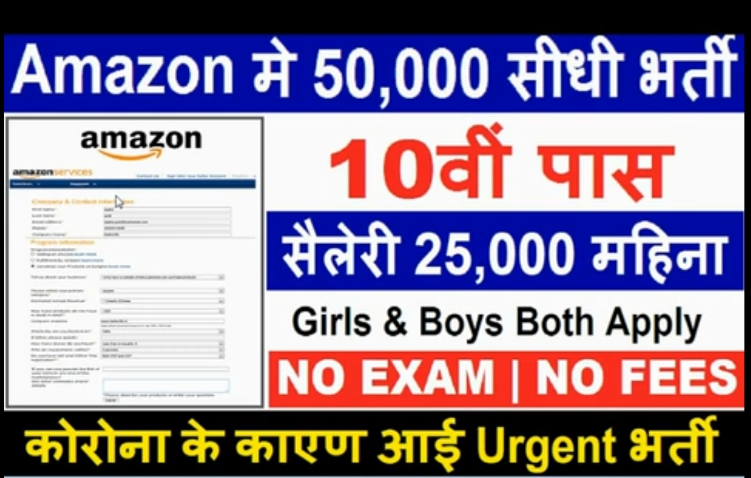 Amazon Recruitment Online Form 2020