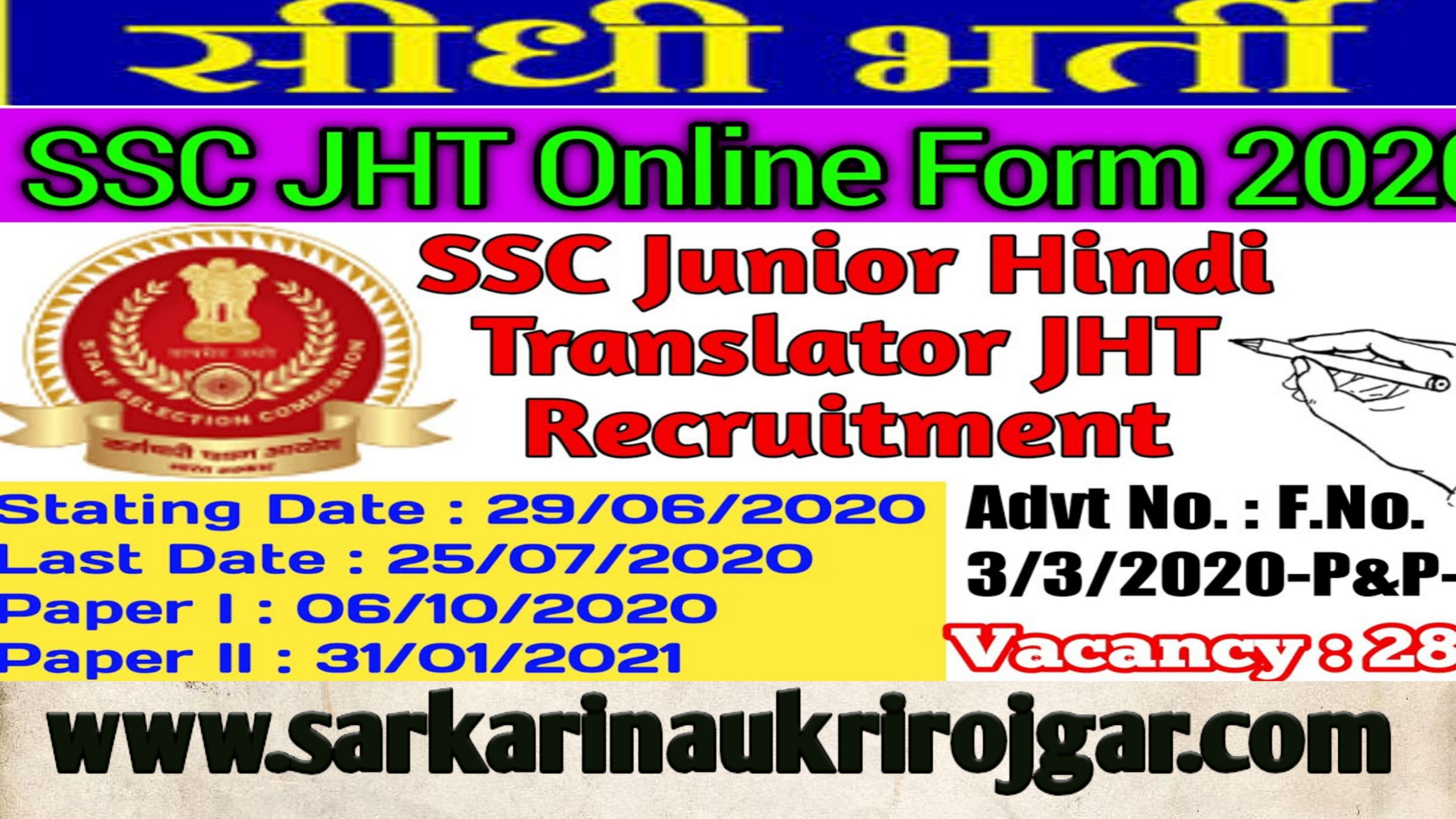SSC JHT Recruitment Online Form 2020
