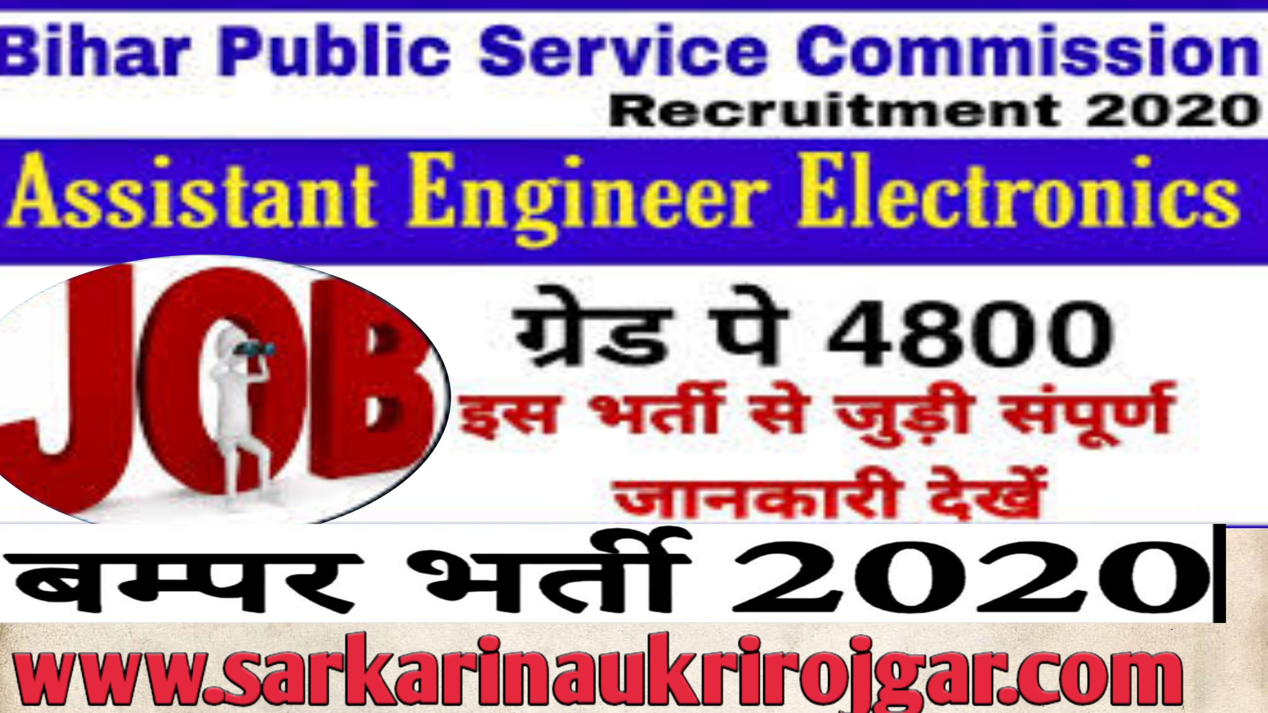Bihar BPSC Assistant Engineer Electronic online Recruitment  Form 2020