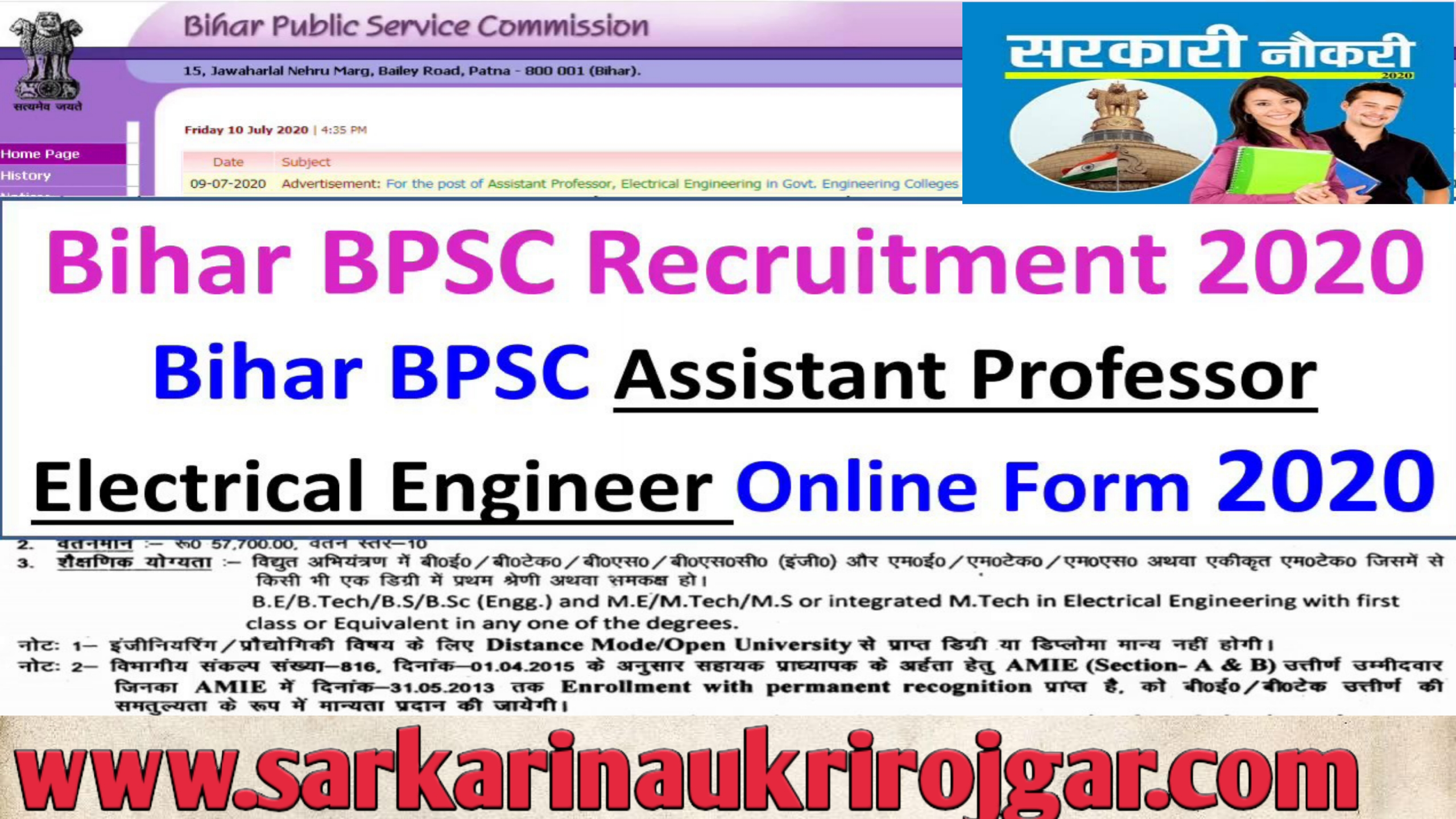 Bihar BPSC Assistant Professor Electrical online Form 2020