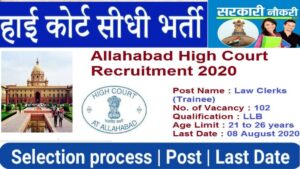 Read more about the article Allahabad High Court Law Clerk  Recruitment 2020