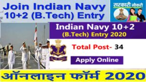 Read more about the article Join Indian Navy B. Tech Entry Online Form 2020