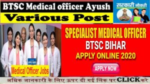 Read more about the article Bihar BTSC Medical Officer Online Form 2020
