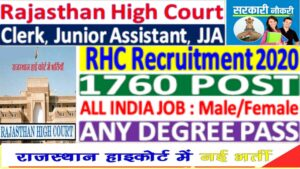 Read more about the article Rajasthan High Courts Clerk Various Post Online Form 2020