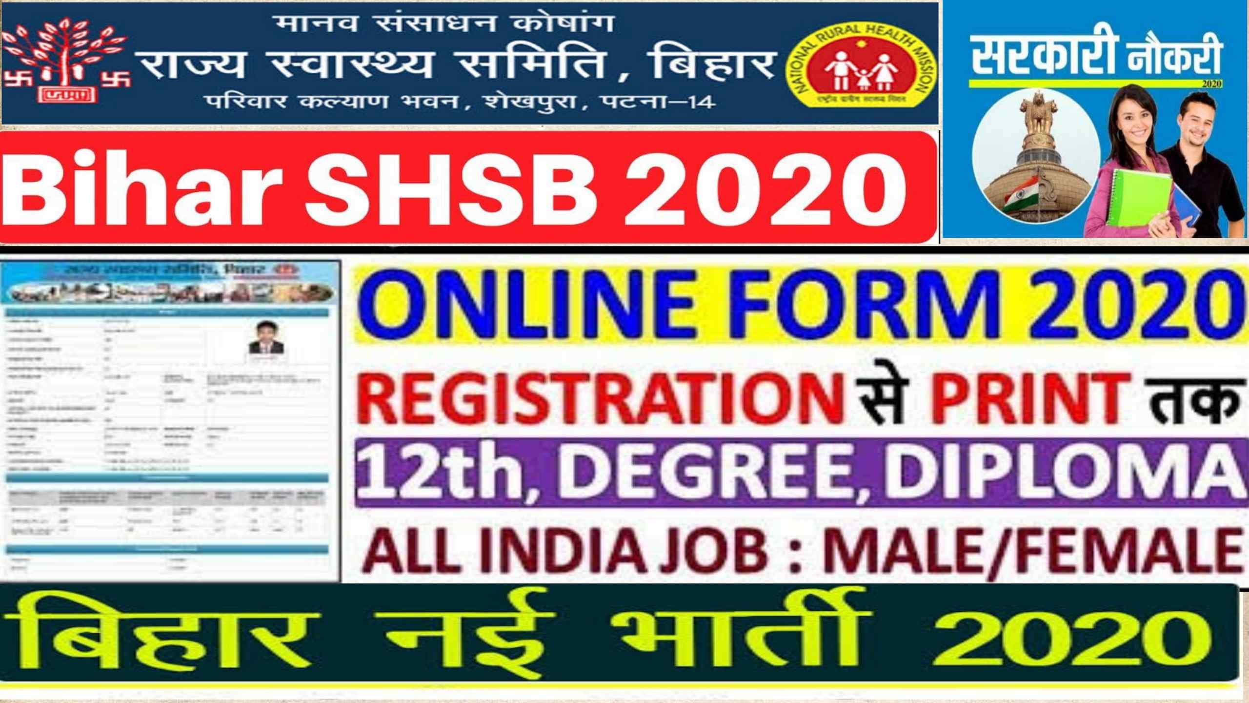 Bihar SHSB Various Post Recruitment 2020-Biharjobportal
