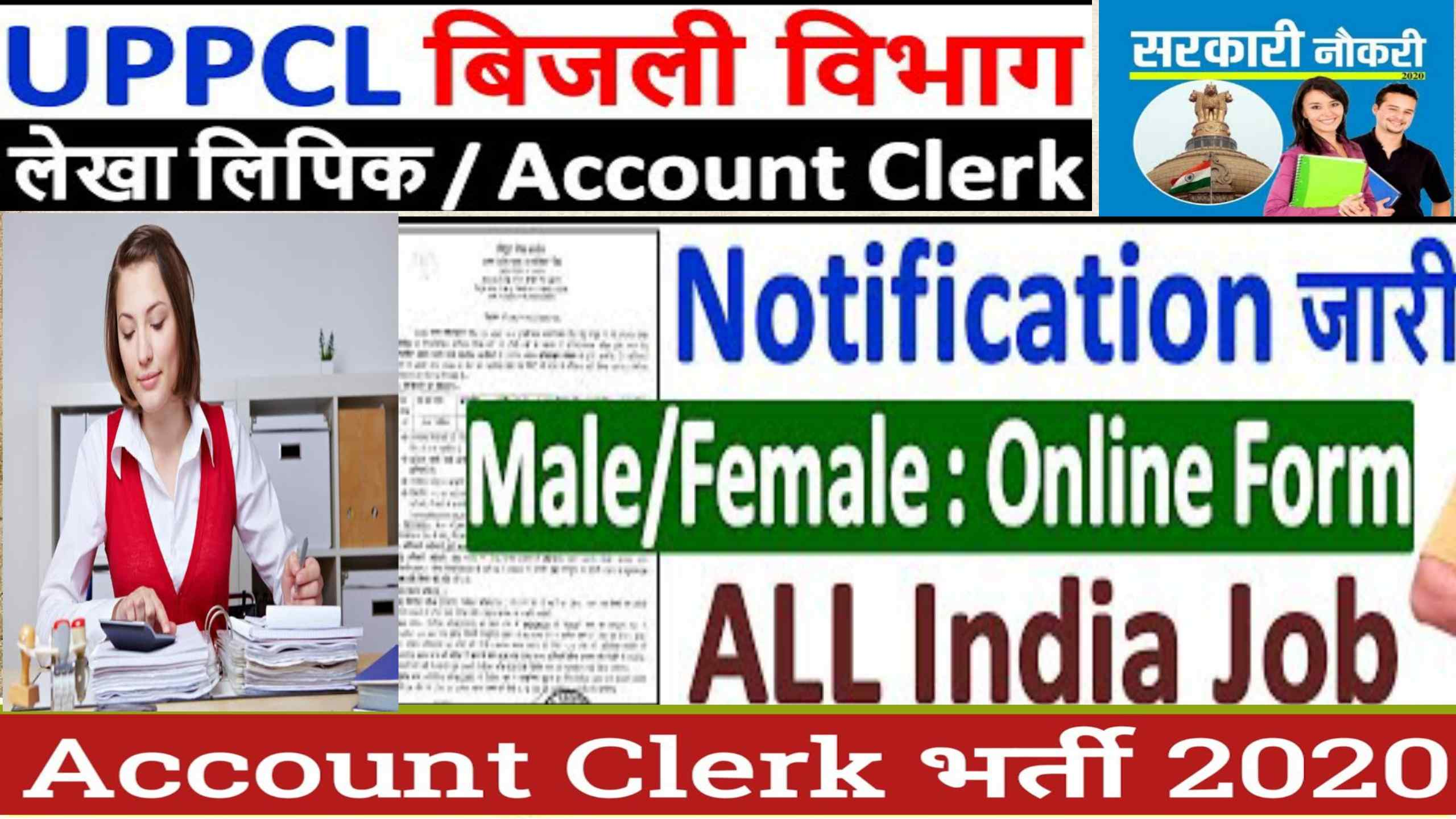 UPPCL Account Clerk (Lekha Lipik ) Recruitment 2020