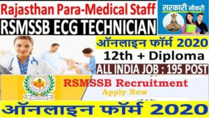 Read more about the article Rajasthan RSMSSB ECG Technician Recruitment 2020