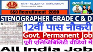 Read more about the article SSC Stenographer Grade C and D Recruitment 2020