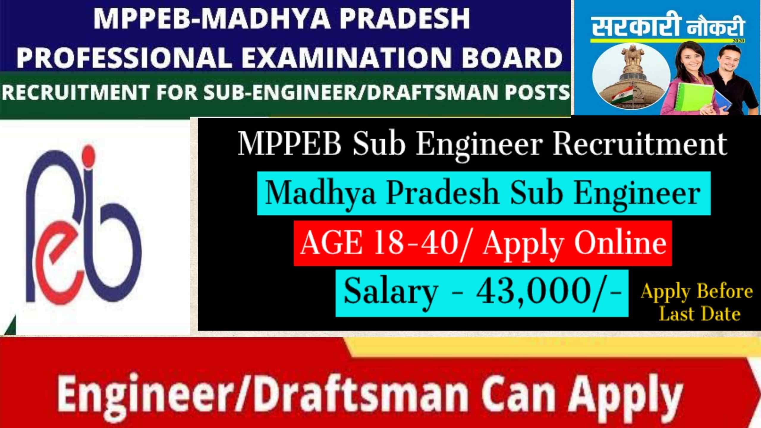 Madhya Pradesh MP PEB Sub Engineer Online form 2020