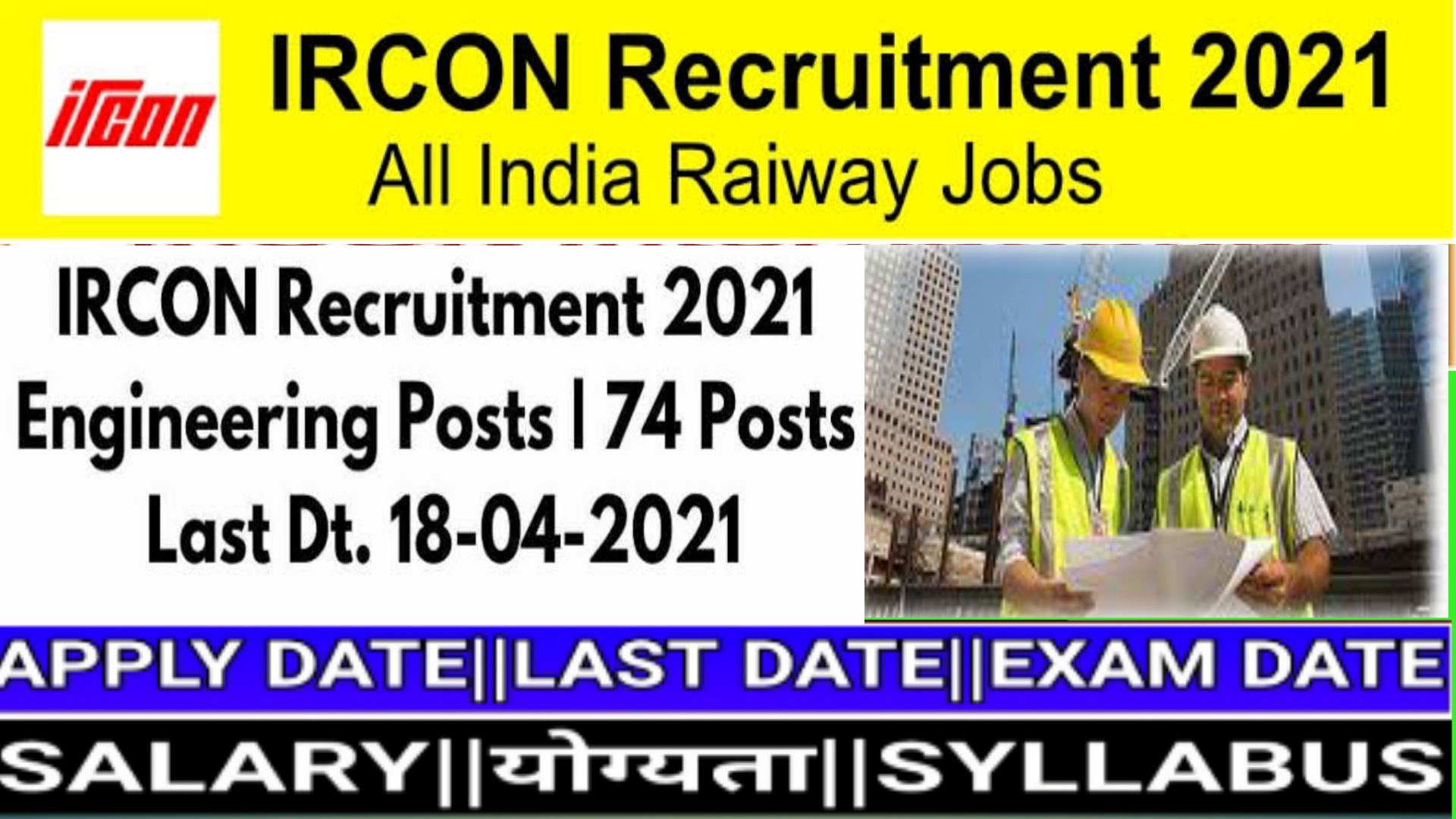 IRCON Recruitment 2021: Apply Online For 74 Work Engineer Posts