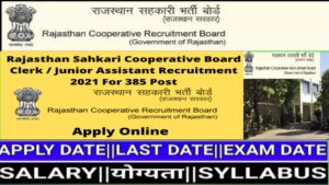 Read more about the article Rajasthan Cooperative Board Clerk (RCBC) Recruitment 2021