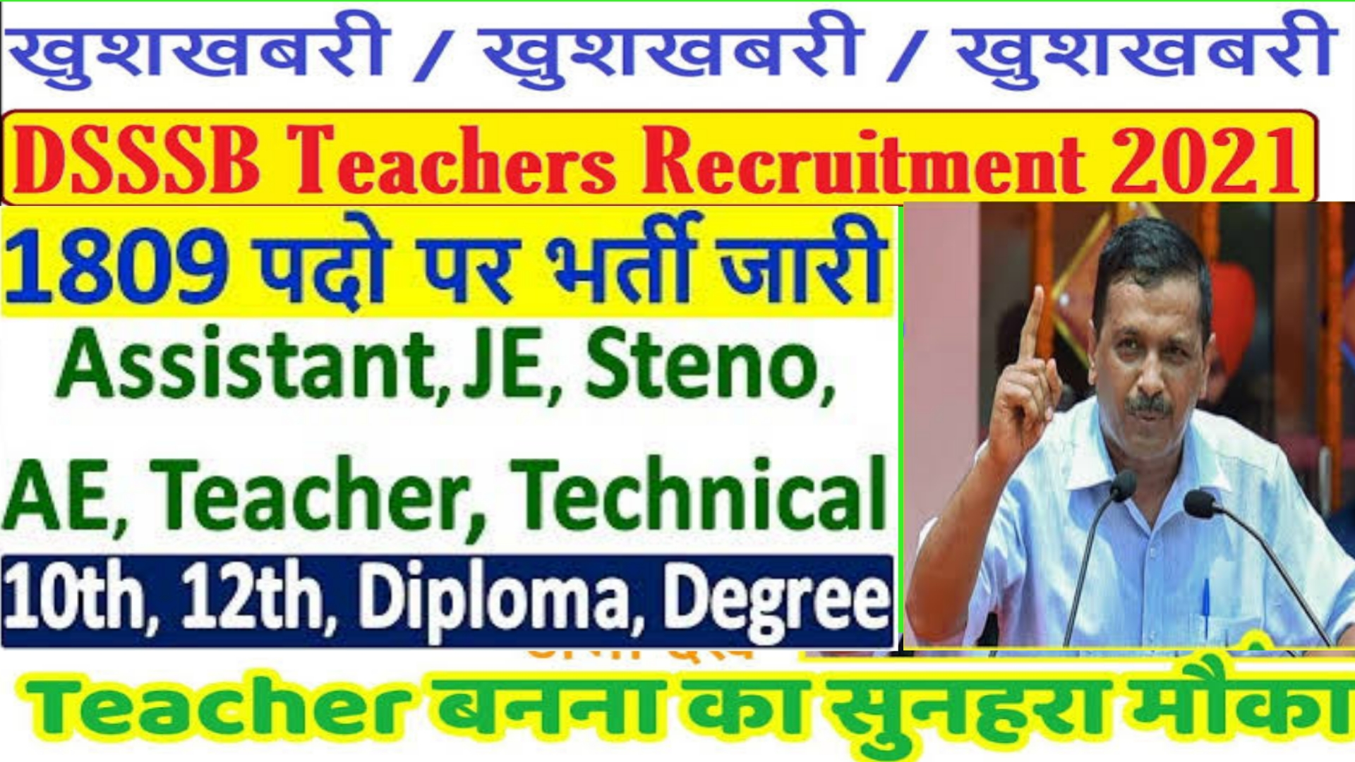 DSSSB Teaching Recruitment 2021